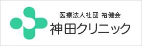 医療法人 神田クリニック