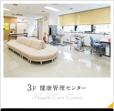 3階/健康管理センター